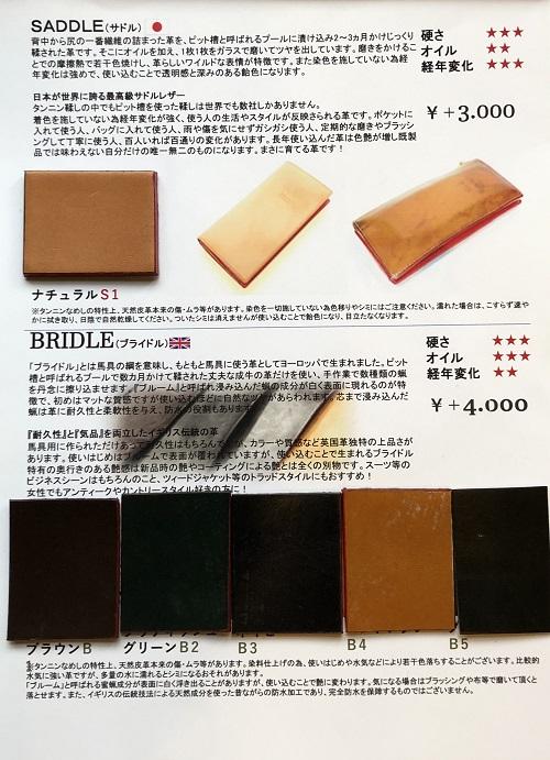 bashareセミオーダー財布